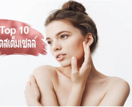 10 อันดับ คลินิกฉีดสเต็มเซลล์ ย้อนวัยผิวให้อ่อนเยาว์ ปี 2021